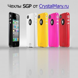 Чехлы SGP для iPhone 4  www.crystalmary.ru